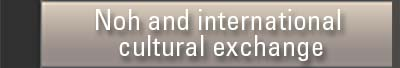 Noh and International Cultural Exchange